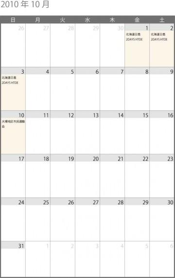 10月の日程です
