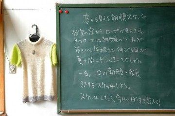 窓から見たアサガオをスケッチしようと言う呼びかけが、黒板にチョークで書いてあります。