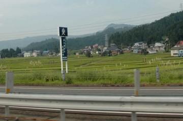 看板には「愛」の一文字。まだ記憶に新しい直江兼続の生誕の地だそうです。