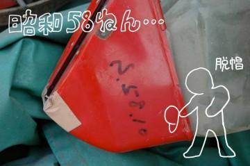 昭和58年の記録が!!昭和58年と言えば1983年!なんと27年前の製品です。