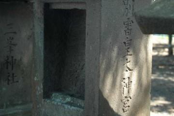 別雷皇太神宮(べつらいこうたいじんぐう)とあります。水戸の大工町の道路を挟んだ向かいにあるお宮さんでしょうか?奥には三峰神社とあります。これは埼玉県秩父市三峰にある神社なのでしょうか。