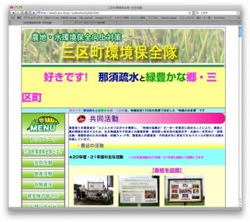三区町環境保全隊のページです。