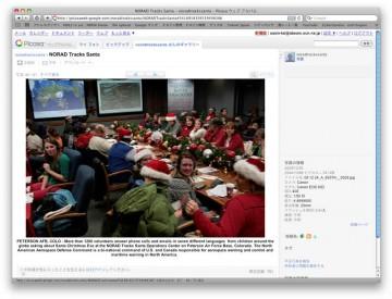 写真のサイトもあります。コロラド州ピーターソン空軍基地では、NORAD Tracksサンタオペレーションセンターで世界中の子供たちからの電話とメールの問い合わせに、7つの言語で答えています。とあります。