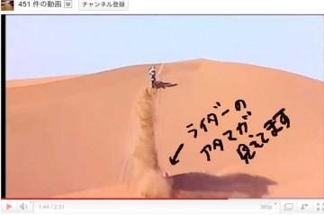 相手ばかり見ていると手前の谷を見落としそうです。砂丘を降りてゆく二輪の巻き上げる砂が高く舞い上がっています。