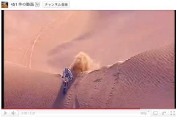 前から見たらこのように見えるでしょうか?砂丘の頂点では減速しないと大変なことになります。