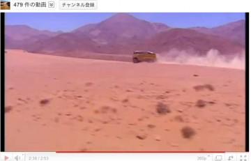 ヘリコプターと並走の映像もすごいです。レーシングトラックの速さと、ここでは少なめですが、巻き上げる埃のようすもわかります。