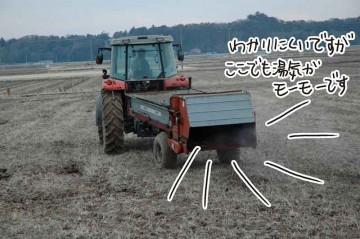 トラクターが引っぱっているクルマにローダーで堆肥を入れると、後ろからものすごい勢いで堆肥が振りまかれます。