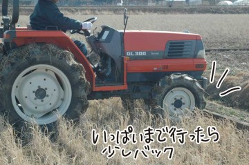 前輪が田んぼの端に当たるくらいまで行きます。