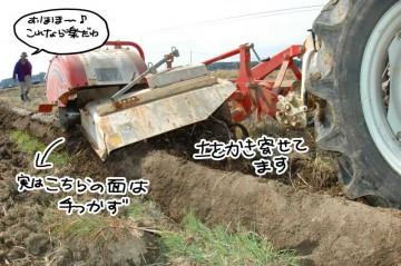 トラクターに付けて引っぱって、掘ってその土を寄せて、叩いて丸めて固めて、チョコレートか延べ棒のような土手を作る機械です。