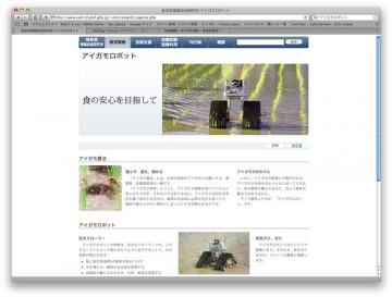 岐阜県情報技術研究所のWEBサイトです