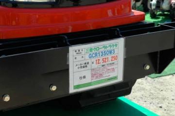 三菱トラクタ ゴムクローラ GCRシリーズ GCR1350 水冷4サイクル4気筒ディーゼル 134馬力 価格¥12,521,250 値段もすごいです。