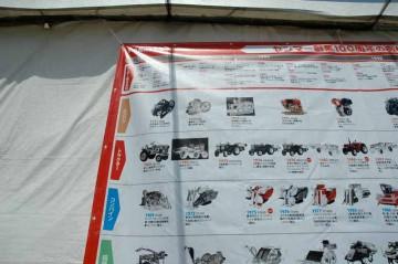 ヤンマーの農業機械年表 デカイです