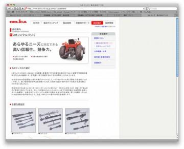 トラクターの3点リンクリンクメーカーDELICAで作ったものでした。
