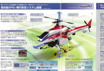 ヤンマー無人ヘリ、アドバンスヘリコプター AYH-3