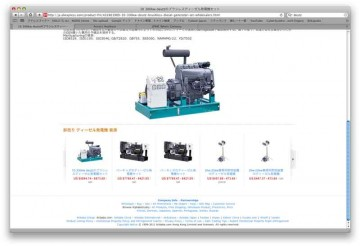 発電機の卸売りもしていたのでした。(翻訳の不備でしょうが、おもしろいです)Deutzでは、色々な大きさのディーゼルエンジンを使った発電機を売っていました。今年の夏、電力不足で日本にもたくさん入ってきているかもしれません。