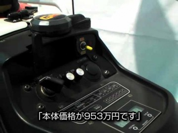 ヤンマー無人ヘリ、アドバンスヘリコプター AYH-3、操作部