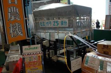 熊谷農機 ぬかまきまい太郎MT-25XQ もみがらマックを彷彿させる名前ですが、価格¥405,300 ぬかまきまい太郎用の枠 価格¥59,850 その他、トラクターダンプ NAⅡ-1350 価格¥158,550