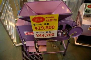 KSトーミ 手動式 特価3台限り 価格¥29,800とあります。 また、モーター式 価格¥44,700ともあります。