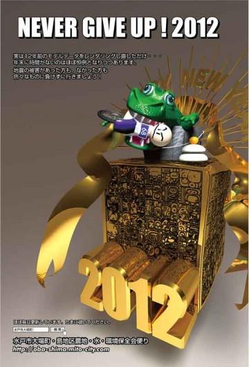 2012年もどうぞよろしくお願いいたします