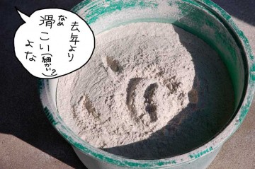 去年の反省をふまえ、細か目にしてできた水戸市大場町・島地区・環境保全会の蕎麦粉です。