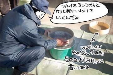 去年と同じように町内の精米屋さんで蕎麦の実を挽き、それをふるって蕎麦の殻を取り除きます。3つのフルイをつかって細かい粉にしていきます。3つのフルイにはいつのまにか「1回目」「2回目」「3回目」とわかりやすく書かれていました。