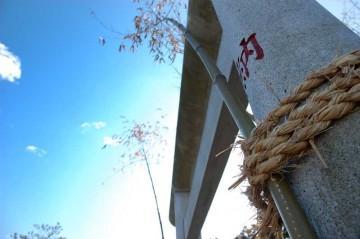 霜月御神守の祭礼で作った飾りが枯れていました。
