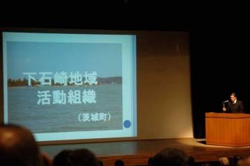 茨城県知事賞 下石崎地域活動組織(茨城町)