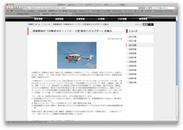 カワサキのWEBサイト。茨城県にBK117C-2を納入したって書いてあります。