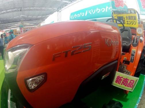kubota FT25BMAQF5S