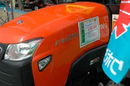 クボタ グランフォース FT25QBMAPC2QF5SC