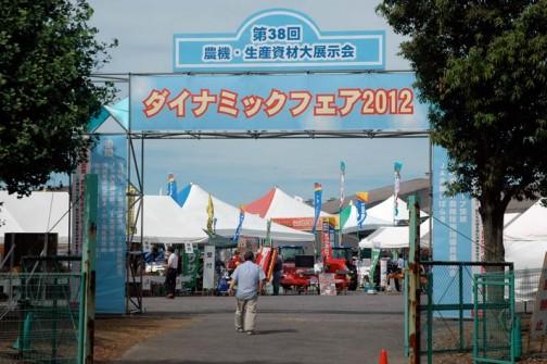ダイナミックフェア2012 ゲート