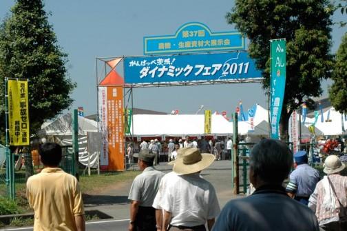 ダイナミックフェア2011 ゲート