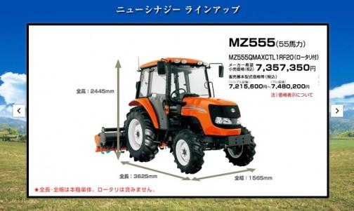 クボタニューシナジー MZ555 同じく55馬力