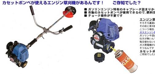 LPGエンジンの刈り払い機!