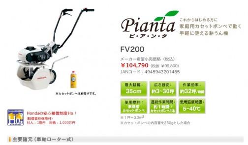 これだ。ホンダ ピアンタ FV200 価格¥104,790