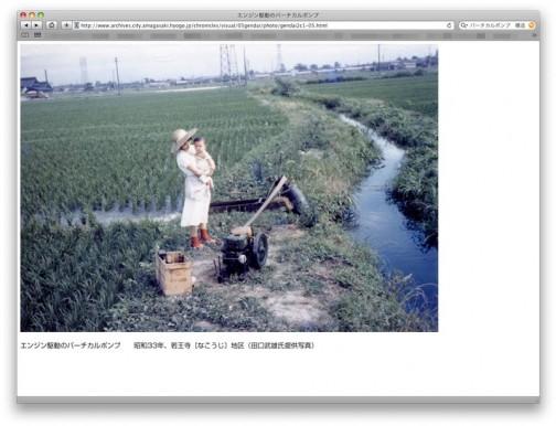 尼崎市立地域研究資料館というサイトで見つけた写真 この発動機は置きっぱなしなのかなあ・・・バーチカルポンプ・・・どんな構造してるのかと思ったらどうも中にらせん状のものが入っていて、それを回して水を汲み上げているみたいですね。近所にあるのはみんなカタツムリ状のポンプです。