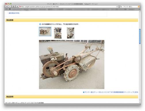 ヤフオクで見つけた写真 何年ぐらいたっているものなのでしょう?発掘されてきた土器みたいです。