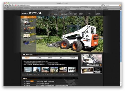 株式会社ボブキャット 日本法人があって、WEBページもあるのでした。表紙の写真、4WSじゃないですか!スキッドステア+4WSということ? どこまでも小回りを追求してるんですねえ・・・さらには芝刈りをしているみたいなんでアタッチメントも色々付けられるみたいです。