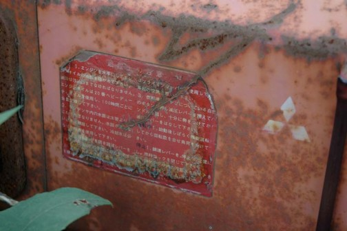 三菱製だろうという判断はこの写真から エンジンフードに取扱い上の注意が書いてあります。