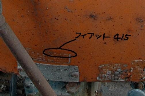 と、いうことはここにフィアット415って書いてあるんだ!そう言われればそのようにも見える・・・