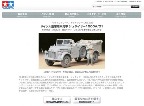 ドイツ大型軍用乗用車 シュタイヤー1500A/01