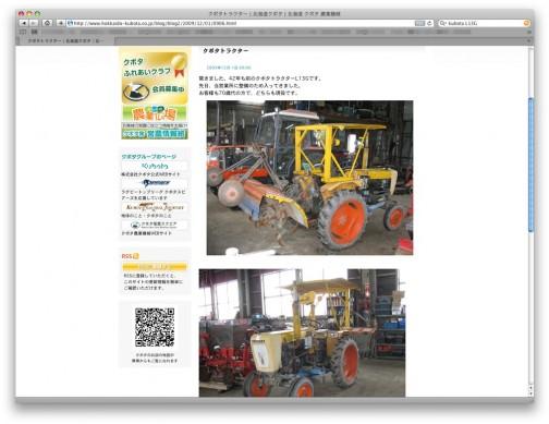 一方北海道クボタのブログにこんなことが・・・L13Gは2009年時点で42歳と書かれている・・・ということは1967年製ということになります。昭和35年生まれということはないけど、1962年に生産が始まって1967年まで作っていたということはありそうですねぇ。
