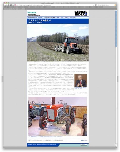 ネットをさまよっていたらこんなモノを見つけました。クボタの企業紙でしょうか?(http://giweb.kubota.co.jp/back_number/tractor/tractor_01/index.html)国産初のクボタ畑作用トラクターは赤いボディーのT15というマシンでした。なんか速そう! スガノ農機の博物館にいらっしゃるようです。