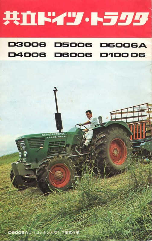 A catalogue of DEUTZ-tractor. In 1971? KYORIZ which was a Japanese importer published it.