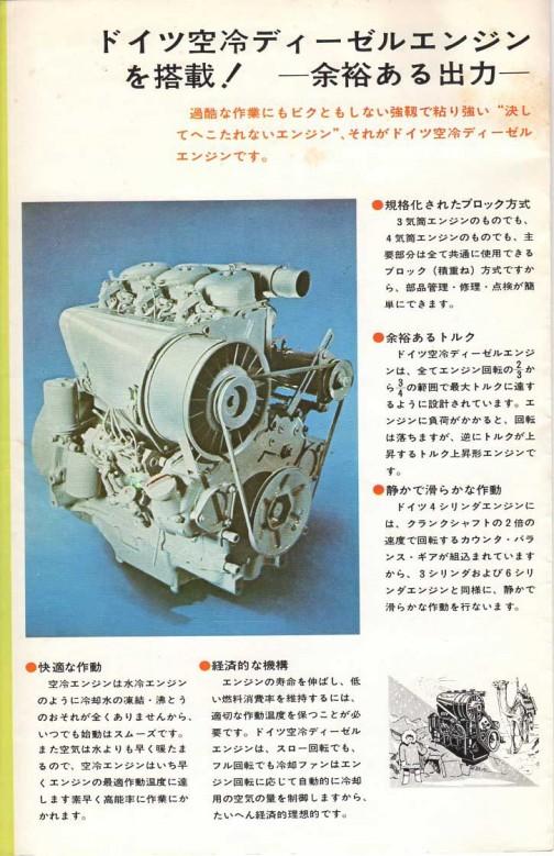 空冷3気筒エンジン!どのシリンダーも同じ部品とは・・・たしかワーゲンのフラット4もそんな気が・・・空冷なところも似てますねえ。