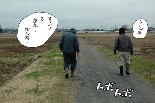 いつも見ているので何もない事は知っているのですが・・・農道を点検します。