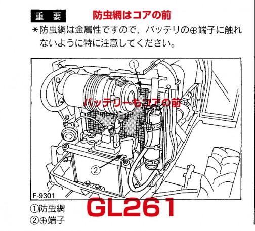 こちらはGL261の図。これも防虫網は運転席側から見てラジエターコアの前。そしてバッテリーも前。つまり、前からフレッシュエアを取り入れ、後ろに流しています。冷たい空気がかかるのでバッテリーは大丈夫そうです。