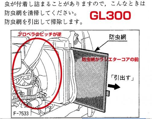 MさんのマシーンクボタGL300だとこうなります。この図から行くとどうもGL300の防虫網は運転席側から見てラジエターコアの前にあります。そして冷却ファンのプロペラピッチがX-20とは逆! ここからGL300は前から取り入れたフレッシュエアを後ろに流しているのだと想像できます。