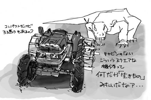 三菱トラクターMT33 屋根なしでノーズが長くて・・・低く構えたスタイルはこういうは虫類・・・コモドドラゴンとかそんな感じでもある。