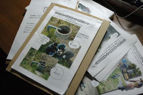水戸市大場町・島地区農地・水・環境保全会便り(ご近所回覧版)です。ピックアップした写真とコメントをレイアウトして、段ボールにホッチキスで留めた簡易版。